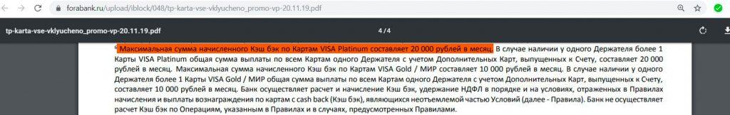 Карта Visa Platinum от Фора-Банка