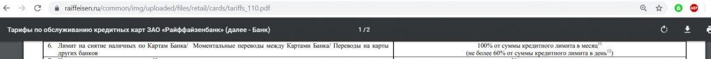 110 дней без процентов от Райффайзенбанка