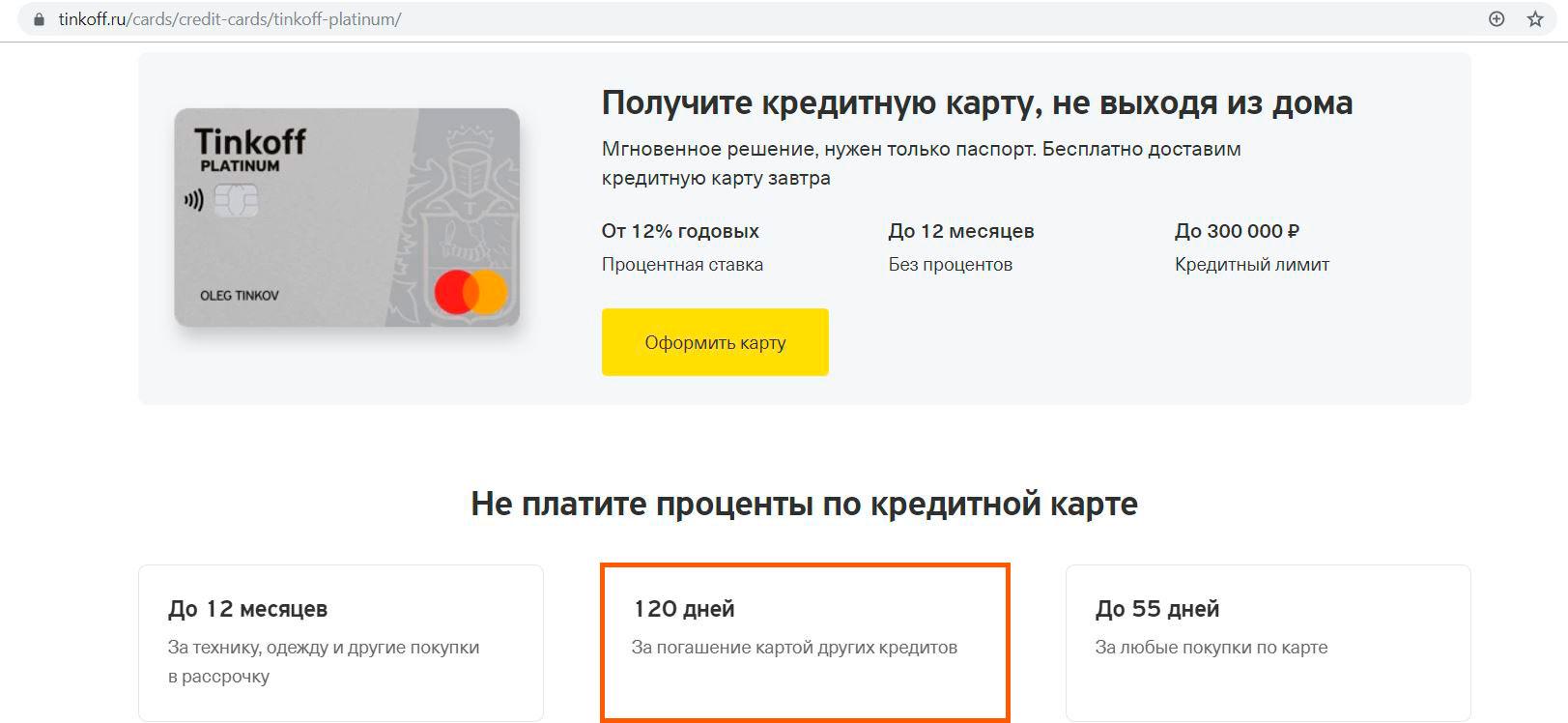 оплата займа с кредитной карты