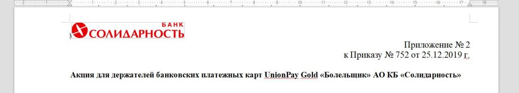 банк Солидарность