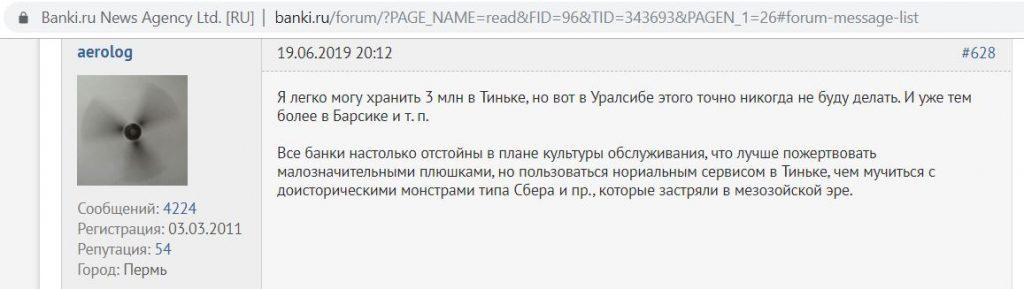 Тинькофф Премиум
