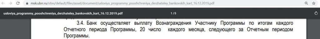 карта от УБРиР