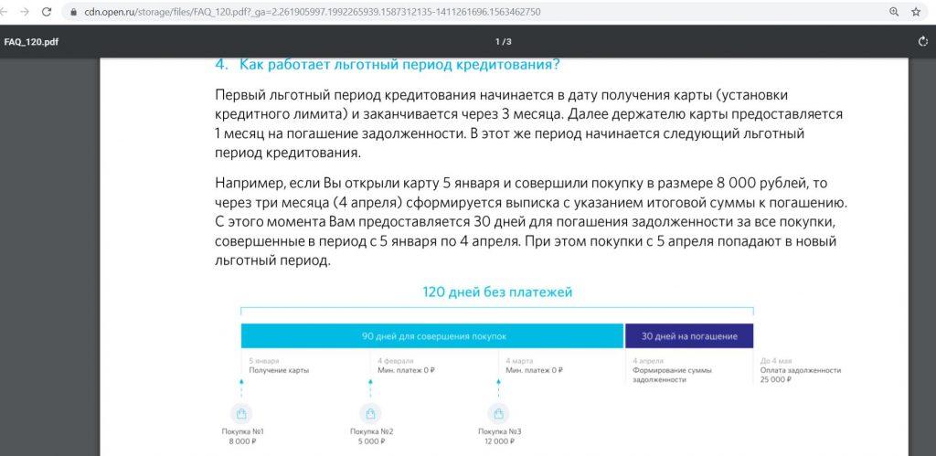 120 дней без % от банка Открытие