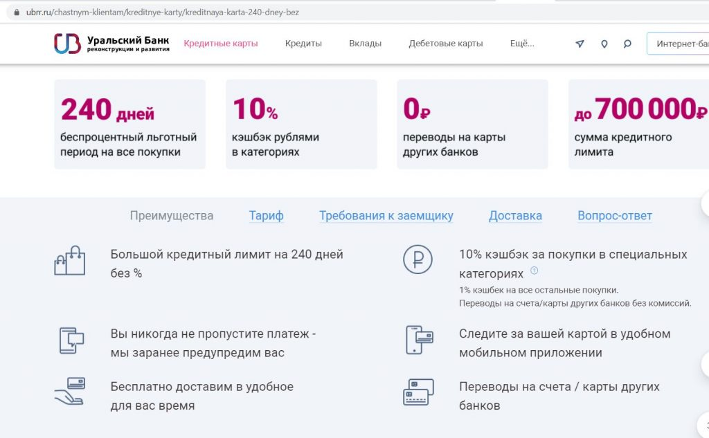 240 дней без % от УБРиР