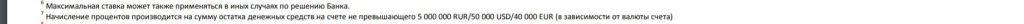 накопительный счет Локо-Банка