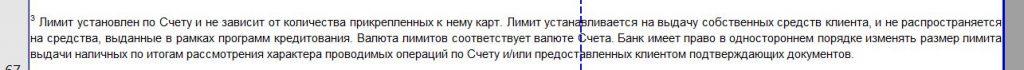 Комфорт от УБРиР
