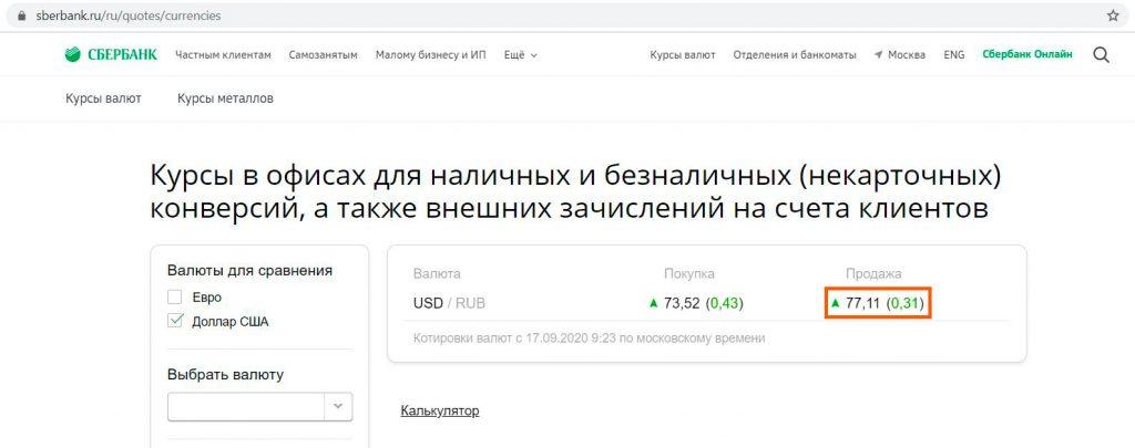 купить продать валюту