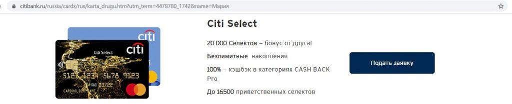 Сити Селект