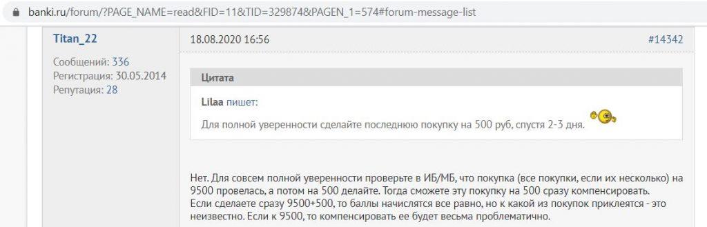 90 дней без процентов от банка Восточный