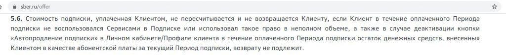 СберПрайм
