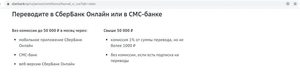 перевести деньги
