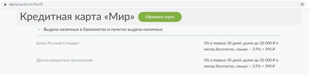 Карта МИР от банка Русский Стандарт