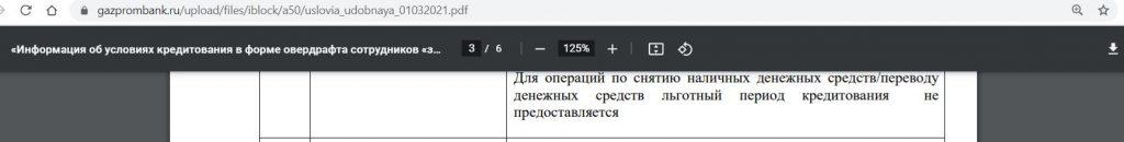 Удобная кредитная карта от Газпромбанка