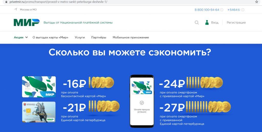 акции от платежных систем