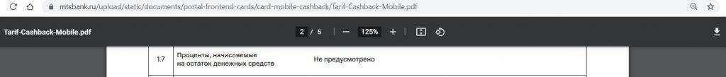 МТС Cashback Mobile