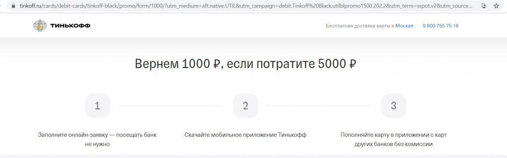 Тинькофф Джуниор