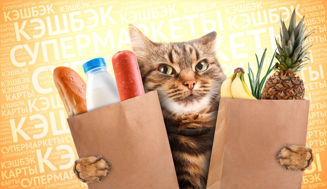 Карты с кэшбэком в супермаркетах и продуктовых магазинах