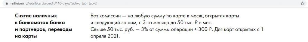 110 дней без % от Райффайзенбанка