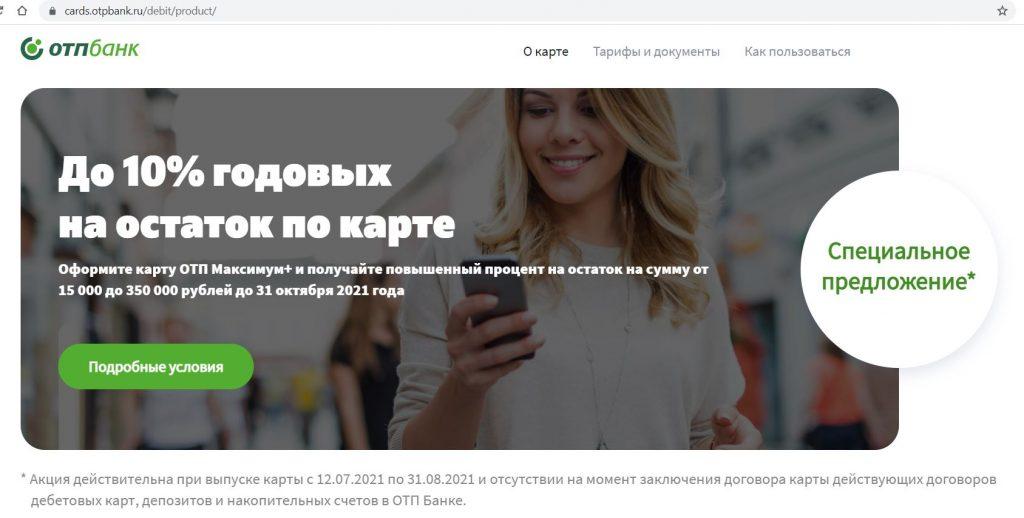 Максимум+ от ОТП Банка