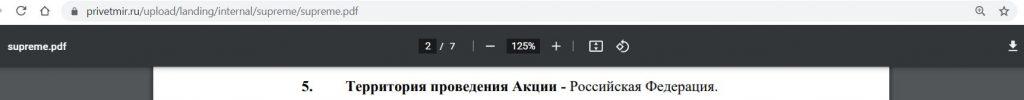 МИР Supreme от ВТБ